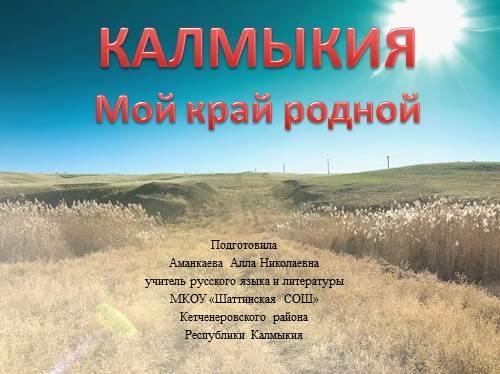 Урок-путешествие «Край родной» — Калмыкия