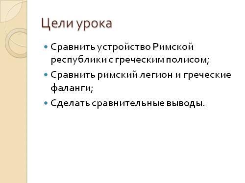 Презентация - Устройство