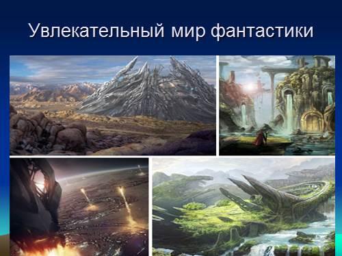 Увлекательный мир фантастики