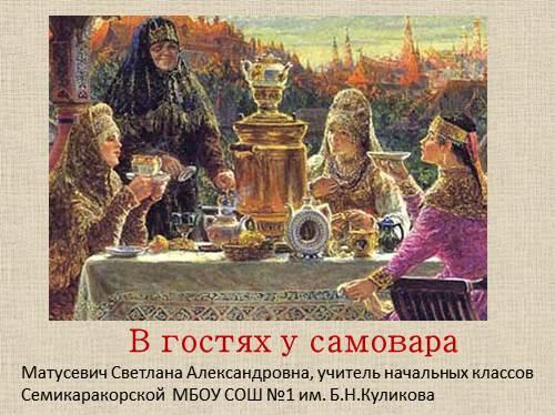 В гостях у русского самовара