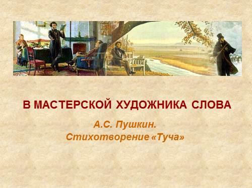 """В мастерской художника слова А.С. Пушкин Стихотворение """"Туча"""""""