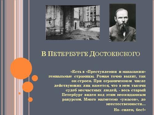 В Петербурге Достоевского