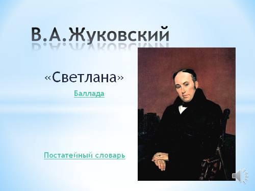 В.А. Жуковский — Светлана