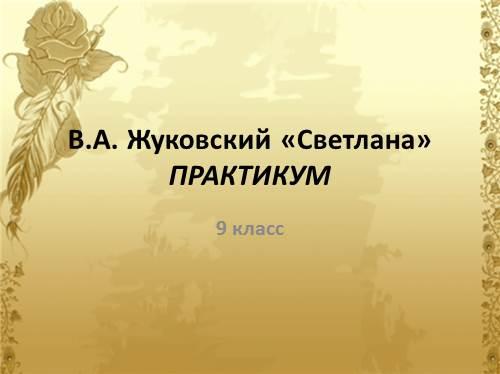 В.А. Жуковский «Светлана» — Практикум