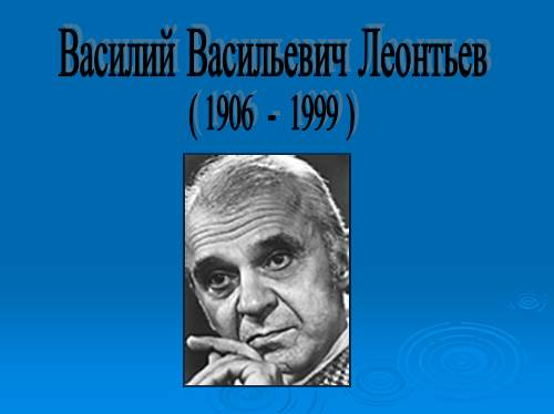 Василий Васильевич Леонтьев
