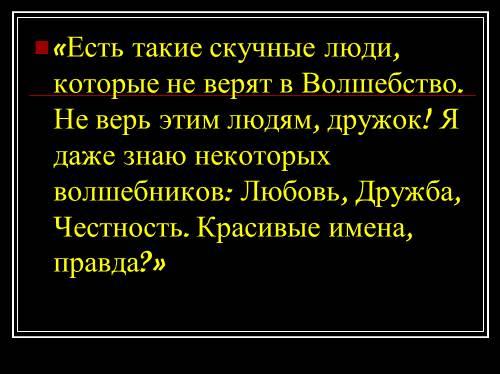 Губарев В. Королевство Кривых Зеркал