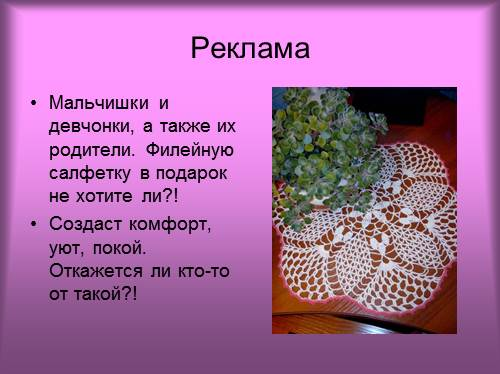Проект по вязанным салфетками
