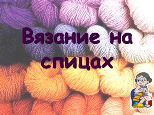 Проект на тему вязание шарфов на спицах