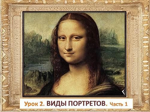Виды портретов