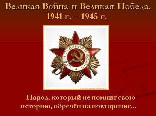 Великая Война и Великая Победа 1941 г. – 1945 г.