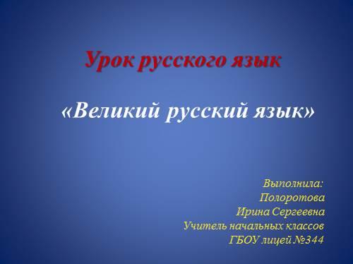 Великий русский язык
