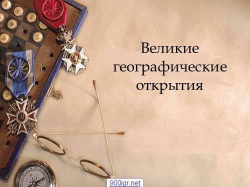 Готовую презентацию по теме великие российские путники