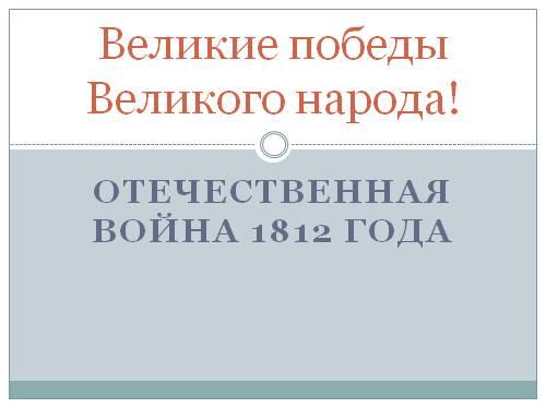 Великие победы Великого народа — Отечественная война 1812 года