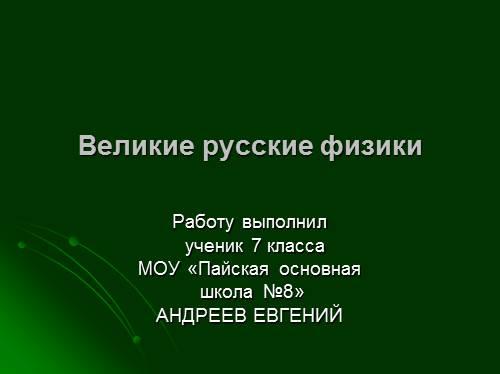 Великие русские физики