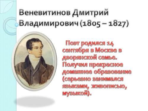 Веневитинов Дмитрий Владимирович