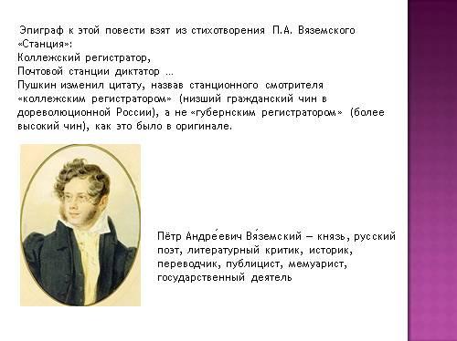 Цитаты из повести станционный смотритель пушкина