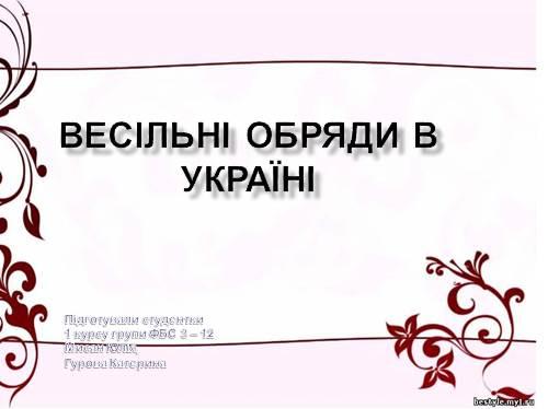 Весільні обряди в Україні
