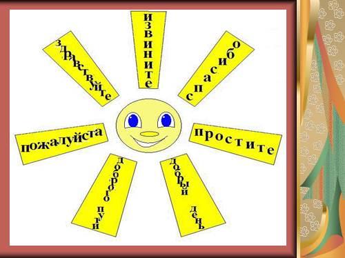 картинки волшебные слова