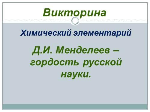 Викторина — Д.И. Менделеев – гордость русской науки