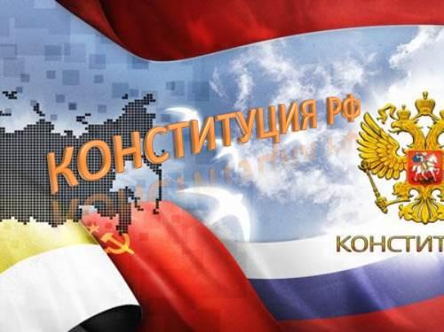 Викторина — Конституция РФ