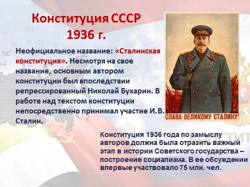 Картинки по запросу Конституции 1936 г