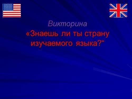 Викторина — Знаешь ли ты страну изучаемого языка?