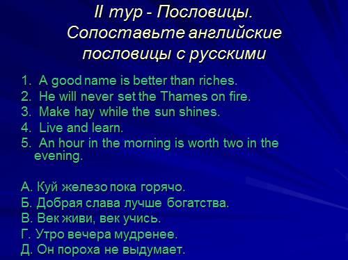 Пословицы на английском the best