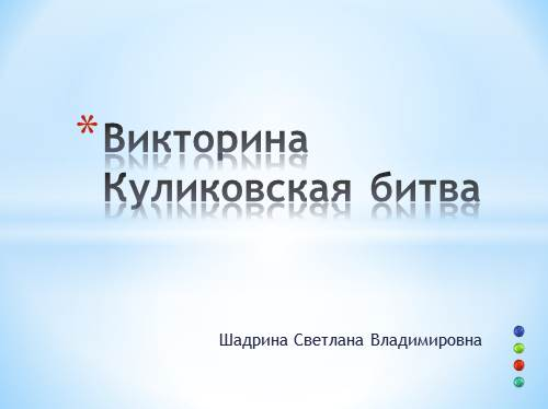 "Викторина ""Куликовская битва"""