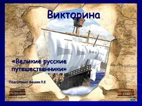 Викторина «Великие русские  путешественники»