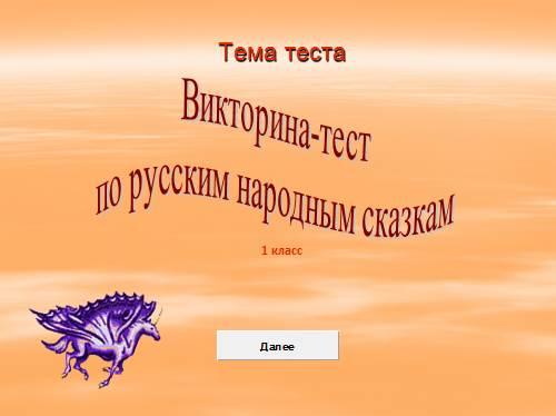 Викторина-тест по русским народным сказкам