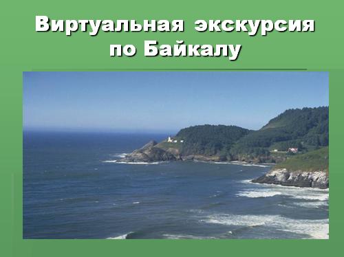 Виртуальная экскурсия по Байкалу