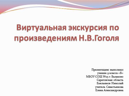Виртуальная экскурсия по произведениям Н.В.Гоголя