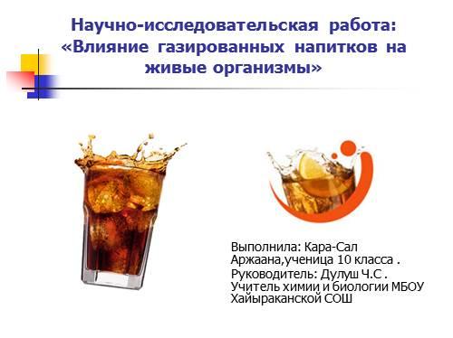 Влияние газированных напитков на живые организмы
