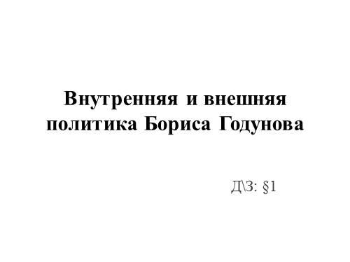 Учебная презентация к уроку в классе по истории Внутренняя и  Внутренняя и внешняя политика Бориса Годунова