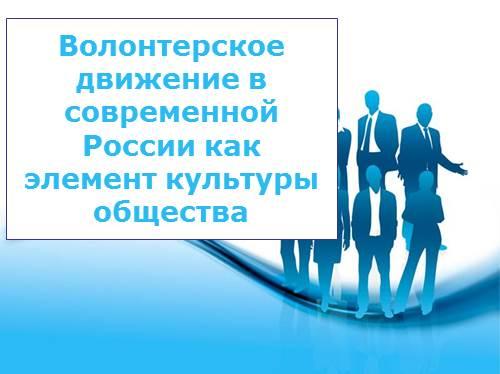 Волонтерское движение в современной России как элемент культуры общества