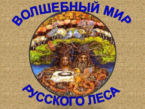 Волшебный мир русского леса