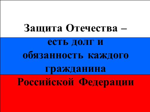 Вооруженные cилы РФ: виды и рода войск