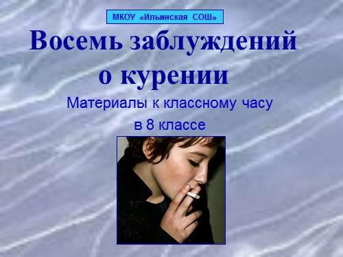 Восемь заблуждений о курении