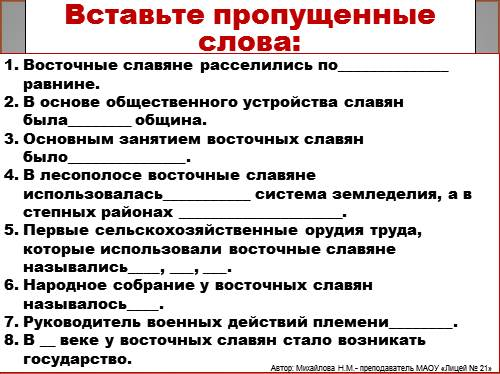Восточные славяне расселились