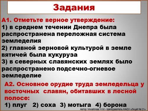 система земледелия 2)