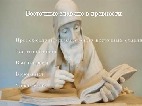 Восточные славяне в древности