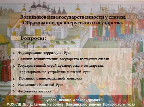 Возникновение государственности у славян — Образование древнерусского государства