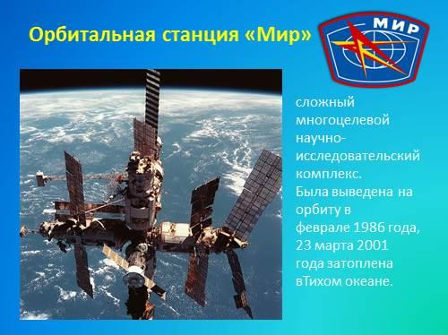 Картинки по запросу 1986 - На космическую орбиту выведена научная станция «Мир».