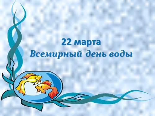 Всемирный день воды — 22 марта