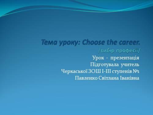 Выбор профессии — Choose the career