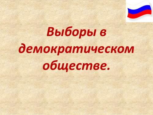 Выборы в демократическом обществе