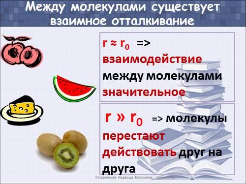 Физика Перышкин 7 Текст скачать