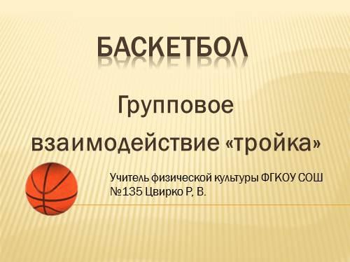 Взаимодействие трех игроков в нападении — Баскетбол