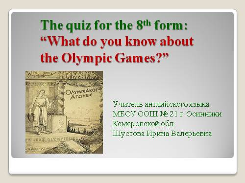 What do you know about the Olympic Games