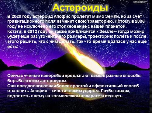 Самые большие астероиды и их движение видео стероиды как принимать после 40 лет